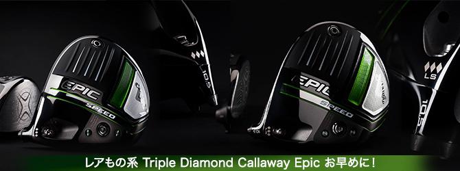 Triple Diamond Callaway Epic