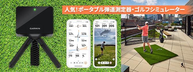 Garmin golf simulator